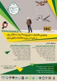 فراخوان مقاله چهارمین کنفرانس ملی پژوهش های کاربردی در علوم تربیتی و مطالعات رفتاری ایران (نمایه شده در ISC )