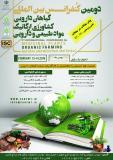 دومین کنفرانس بین المللی گیاهان دارویی ، کشاورزی ارگانیک ، مواد طبیعی و دارویی (نمایه شده در ISC )