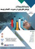 چهارمین کنفرانس بین المللی پژوهش در مدیریت ، اقتصاد و توسعه