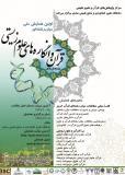 فراخوان مقاله اولین همایش ملی پژوهش های میان رشته ای قرآن و انگاره های علوم زیستی (نمایه شده در ISC )