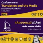 فراخوان مقاله همایش ترجمه  و رسانه (نمایه شده در ISC )