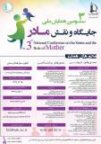 فراخوان مقاله سومین همایش ملی جایگاه و نقش مادر