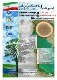 فراخوان مقاله پنجمین همایش ملی تغییر اقلیم و گاهشناسی درختی در اکوسیستم های خزری (نمایه شده در ISC )