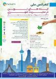 فراخوان مقاله کنفرانس ملی ایده های نوین در مدیریت شهری با تاکید بر رویکرد درآمد پایدار