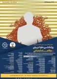 فراخوان مقاله ششمین کنفرانس ملی و سومین کنفرانس بین المللی روانشناسی،علوم تربیتی و مطالعات اجتماعی