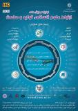 فراخوان مقاله همایش ملی علوم انسانی، تولید و صنعت (نمایه شده در ISC )