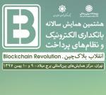 هشتمین همایش سالانه بانکداری الکترونیک و نظام های پرداخت