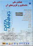 فراخوان مقاله همایش ملی داده کاوی و کاربردهای آن