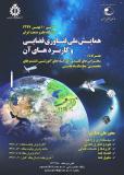 فراخوان مقاله همایش ملی فناوری فضایی و کاربردهای آن