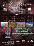 فراخوان مقاله دوازدهمین همایش ملی نجوم و اخترفیزیک ایران (نمایه شده در ISC )