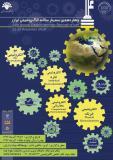 فراخوان مقاله چهاردهمين سمينار سالانه الكتروشيمي ایران  (نمایه شده در ISC )