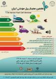 دهمین سمینار پیل سوختی ایران (نمایه شده در ISC )