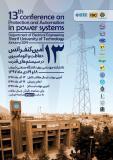فراخوان مقاله سیزدهمین کنفرانس بین المللی حفاظت و اتوماسیون در سیستمهای قدرت (نمایه شده در ISC )