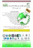فراخوان مقاله دومین کنفرانس ملی جلبک شناسی ایران (نمایه شده در ISC )