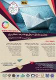 فراخوان مقاله چهارمین کنفرانس ملی پژوهش های کاربردی در علوم مدیریت،اقتصاد و حسابداری ایران (نمایه شده در ISC )