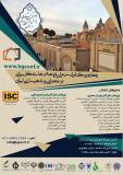 فراخوان مقاله چهارمین کنفرانس ملی پژوهش های کاربردی در معماری و شهرسازی ایران (نمایه شده در ISC )