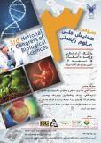 فراخوان مقاله سومین همایش ملی علوم زیستی