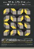 فراخوان مقاله سمپوزیوم بین المللی هنر و بعد چهارم