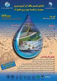 فراخوان مقاله همایش ملی منطقه ای آبزی پروری - مدیریت و ارتقاء بهره وری منابع آب (نمایه شده در ISC )