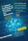 فراخوان مقاله دومین همایش ملی پیشرفت های نوین در عرصه علم و فراعلم (نمایه شده در ISC )