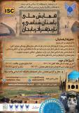 فراخوان مقاله همایش ملی باستان شناسی و تاریخ هنر آذربایجان (نمایه شده در ISC )