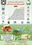 فراخوان مقاله دومین همایش بین المللی و سومین همایش ملی کشاورزی، محیط زیست و امنیت غذایی (نمایه شده در ISC )