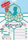 فراخوان مقاله اولین همایش ملی نماز، هویت و جوانان