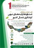 اولین کنفرانس منطقه ای دستاورد ها و ایده های نوین در توسعه گردشگری شمال کشور