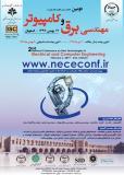 فراخوان مقاله دومین کنفرانس ملی فناوری های نوین در مهندسی برق و کامپیوتر(نمایه شده در ISC )