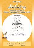 فراخوان مقاله کنفرانس بین المللی دین، معنویت و کیفیت زندگی (نمایه شده در ISC )