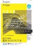 کنفرانس بین المللی حفاظت از میراث قرن بیستم از معماری تا منظر