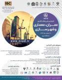 فراخوان مقاله کنفرانس ملی عمران ، معماری و شهرسازی (نمایه شده در ISC )