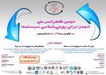دومین کنفرانس انجمن ایرانی پویاشناسی سیستم ها