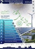 فراخوان مقاله دومین همایش بین المللی دانشگاه سبز