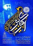 فراخوان آثار کنگره ملی امیر کبیر، امیر وقف