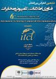 ششمین کنفرانس بین المللی فناوری اطلاعات ، کامپیوتر و مخابرات