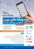 فراخوان مقاله اولین همایش رسانه های نوین و شکل دهی نهادهای اجتماعی