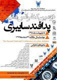 دومین کنفرانس ملی پدافند سایبری (نمایه شده در ISC )