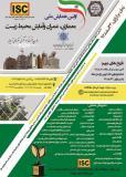 فراخوان مقاله اولین همایش ملی معماری، عمران و آمایش محیط زیست (نمایه شده در ISC )