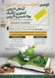 فراخوان مقاله دومین کنفرانس بین المللی گیاهان دارویی ، کشاورزی ارگانیک ، مواد طبیعی و دارویی (نمایه شده در ISC )