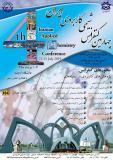 چهارمین کنفرانس شیمی کاربردی ایران (نمایه شده در ISC )