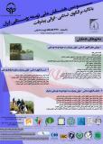 فراخوان مقاله سومین همایش ملی توسعه روستایی ایران (نمایه شده در ISC )