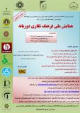 فراخوان مقاله همایش ملی فرهنگ نگاری دو زبانه (نمایه شده در ISC )