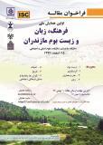 همایش ملی فرهنگ، زبان و زیست بوم مازندران (نمایه شده در ISC )
