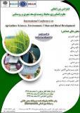 کنفرانس بین المللی علوم کشاورزی،محیط زیست، توسعه شهری و روستایی