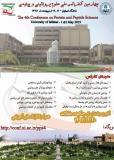 چهارمین کنفرانس ملی علوم پروتئینی و پپتیدی (نمایه شده در ISC )