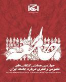 چهارمین همایش کنکاشهای مفهومی و نظری درباره جامعه ایران