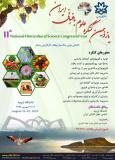 یازدهمین کنگره علوم باغبانی ایران (نمایه شده در ISC )