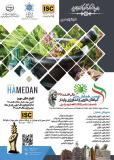 فراخوان مقاله نهمین همایش ملی گیاهان دارویی و کشاورزی پایدار (نمایه شده در ISC )