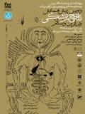 فراخوان مقاله دومین همایش بین المللی تاریخ پزشکی در ایران و اسلام
